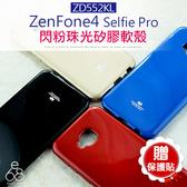 超值贈貼! ASUS ZenFone4 Selfie Pro ZD552KL Z01MDA 手機殼 保護套 馬卡龍 閃粉軟殼 耐摔 繽紛 手機套
