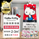 【4包免運!Hello Kitty懸掛式...