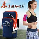 戶外手機臂包 男女運動跑步臂袋防汗健身蘋果手機包【全館免運】