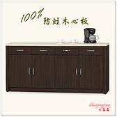 【水晶晶家具/傢俱首選】CX1508-4 艾威爾5.3呎胡桃色仿石紋(非石面)餐碗櫃