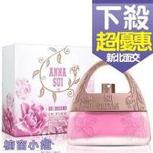 ANNA SUI 安娜蘇 粉戀夢境 女性淡香水 30ML