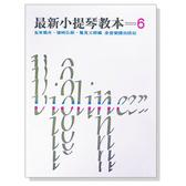 小叮噹的店 V36 最新小提琴教本6