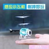 感應飛行器懸浮充電直升機會飛的小飛機飛仙男孩兒童玩具無人機 装饰界