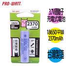 華志PRO-WATT 2370mAh 18650長效鋰電池(正極平頭) 1入