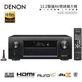 【結帳再折+24期0利率】DENON 日本製 11.2聲道AV環繞擴大機 AVR-X6400H