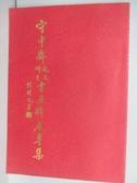 【書寶二手書T2/藝術_PAD】守中齋親友師生書畫聯展專輯_民84