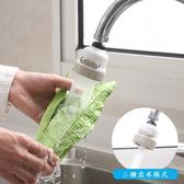 【H00865】水龍頭增壓花灑 家用自來水防濺過濾嘴 廚房濾水器 噴頭過濾器節水器