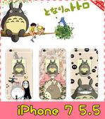 【萌萌噠】iPhone  7 Plus (5.5吋) 超萌可愛龍貓保護殼 輕薄全包矽膠軟殼 手機殼 手機套 空壓殼 外殼