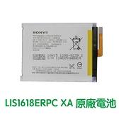 【免運費】含稅發票 SONY Xperia XA XA1 G3125 原廠電池【贈工具+電池膠】LIS1618ERPC