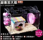 小倉鼠籠子壓克力透明金絲熊超大別墅雙層夢幻大城堡玩具用品套餐XQB 全館免運88折