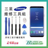 【刀鋒】三星維修工具組 液晶 吸盤 五角 十字型 拆機片 拆機棒 拆機 工具 三星 Samsung