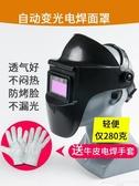 電焊面具燒焊面卓電焊面罩自動變光焊工防烤臉部面具頭戴式防護罩臉焊帽子 春季新品