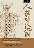人體經穴地圖(彩色增訂版)