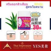 【三件組】泰國 white 蘆薈膠毛孔粉刺凝膠面膜 22g 附面膜紙【YES 美妝】