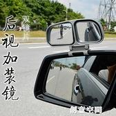 3r教練車專用倒車輔助后視鏡汽車大視野廣角盲點鏡副反光鏡上鏡 創意新品