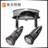 【豪亮燈飾】GU10鋼彈圓盤2燈-吸/壁兩用(附光源)~客廳燈/房間燈/水晶燈/美術燈