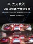 新款行車記錄儀前後雙錄高清夜視汽車無線免安裝360度全景YYJ 快速出貨