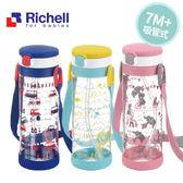 日本Richell利其爾吸管冷水壺450ml 水瓶