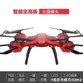 無人機航拍高清專業手機遙控飛機玩具男孩四軸飛行器超長續航模 漾美眉韓衣