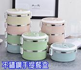 (單層)不鏽鋼手提圓形保溫餐盒 / 野餐飯盒 便當盒 (新舊款隨機出貨) ◎花町愛漂亮◎MY