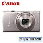 送32G記憶卡+電池 3C LiFe CANON IXUS 285HS 數位相機 台灣代理商公司貨