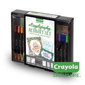 美國Crayola繪兒樂 文藝經典系列 Crayoligraphy! 經典藝術組 麗翔親子館