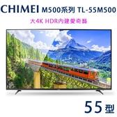 CHIMEI奇美55吋4K HDR低藍光智慧連網顯示器TL-55M500~含運不含拆箱定位