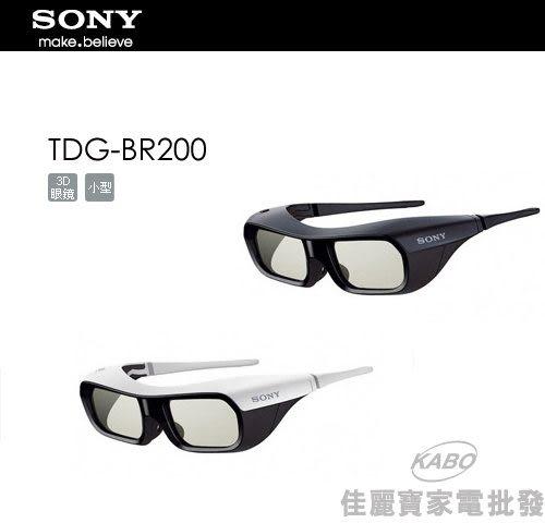 【佳麗寶】-(SONY)3D 眼鏡 ( 小型 )【TDG-BR200】[100%全新 公司貨 免運]