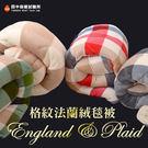 英式格紋 雙面法蘭絨暖暖 毯被 輕柔蓬鬆...