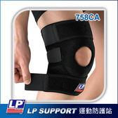 【護具】LP 758CA 高效開孔釋壓型膝護套