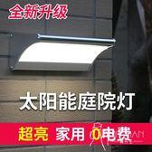 太陽能燈  太陽能燈戶外庭院燈超亮雷達感應壁燈家用圍墻防水led新農村路燈