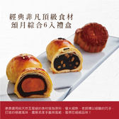 康鼎頌月綜合6入中秋禮盒