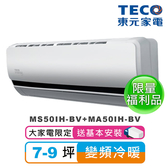 福利品【TECO東元】7-9坪一對一頂級變頻冷暖冷氣 MS50IH-BV+MA50IH-BV