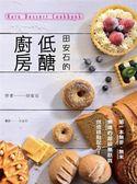 (二手書)田安石的低醣廚房:第一本無麥、無米、無糖的超級無麩質烘焙糕點配方!