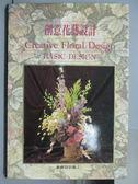 【書寶二手書T7/園藝_QLS】創意花藝設計-基礎花藝設計I_民82_原價1200