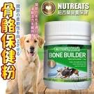 此商品48小時內快速出貨》NUTREATS》紐西蘭寵物骨骼保健粉