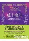 威卡魔法:經實證最有效、最易操作,巫師必讀的魔法經典(獨家收錄巫師祕傳手記《巨石