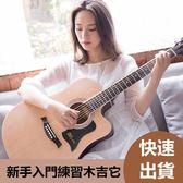 【限時下殺89折】單板民謠吉他初學者學生女男新手入門練習木吉他40寸樂器