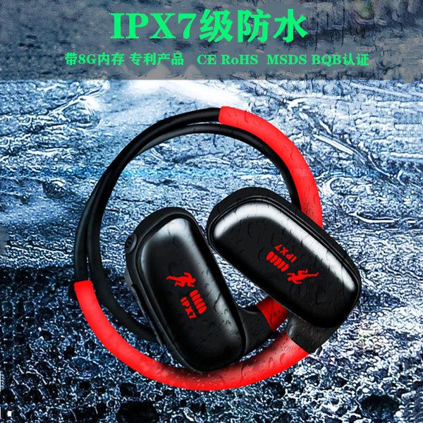 7級防水游泳耳機運動跑步游泳防水藍芽耳機帶8G內存頭戴式mp3耳機