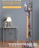 吸塵器收納架 吸塵器支架架子置物架適配v6v7v8v10v11型號吸塵器收納架  晶彩 99免運