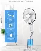 水冷扇 220V制冷電風扇噴霧水冷家用落地臺式加濕器循環氣霧化靜音空調冷風扇 快速出貨YYJ