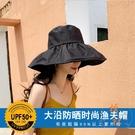 防曬帽子女韓版大沿漁夫帽防紫外線遮陽帽夏季太陽帽【橘社小鎮】