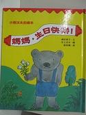 【書寶二手書T6/兒童文學_D5D】媽媽,生日快樂!(二版)_神沢利子,  張桂娥