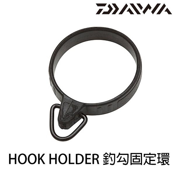 漁拓釣具 DAIWA HOOK HOLDER 13/15/17 [釣勾固定環]