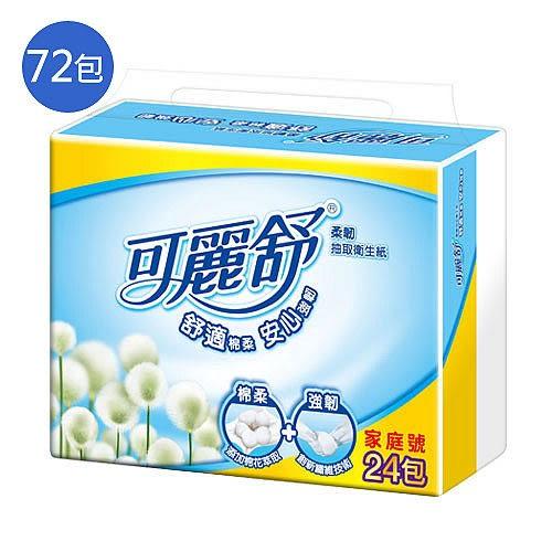 可麗舒柔韌抽取式衛生紙 100抽*72包(箱)【愛買】