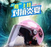 電動摩托車頭盔女夏防曬輕便安全帽四季通用 BF2434【旅行者】