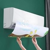 空調擋風板 空調風口擋風板防直吹1-3匹通用 壁掛式空調導風罩 免打孔空調遮風罩【Kacey Devlin】