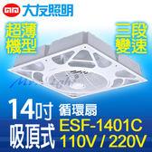 【有燈氏】大友照明 110V 220V 吸頂式 循環扇 對流扇 換氣節能風扇 涼風扇 保固一年【ESF-1401C】