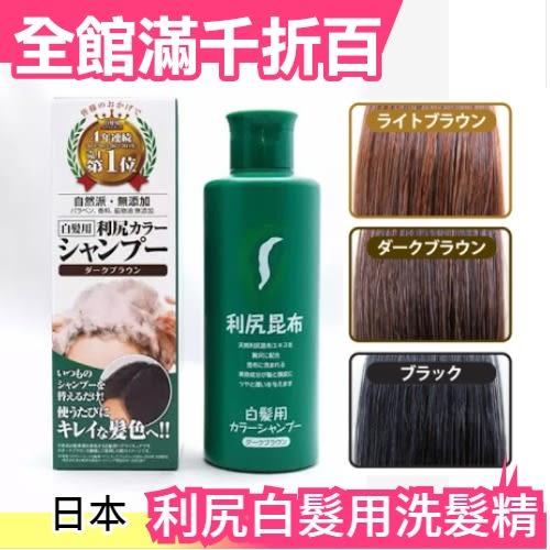 【白髮用洗髮劑 200ml】日本 利尻昆布 自然派 天然 無添加 白髮染髮 洗髮精 染髮劑【小福部屋】