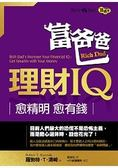 富爸爸理財IQ:提升你的財務智商商